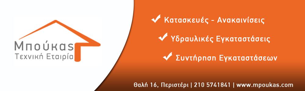 banner-boukas-new